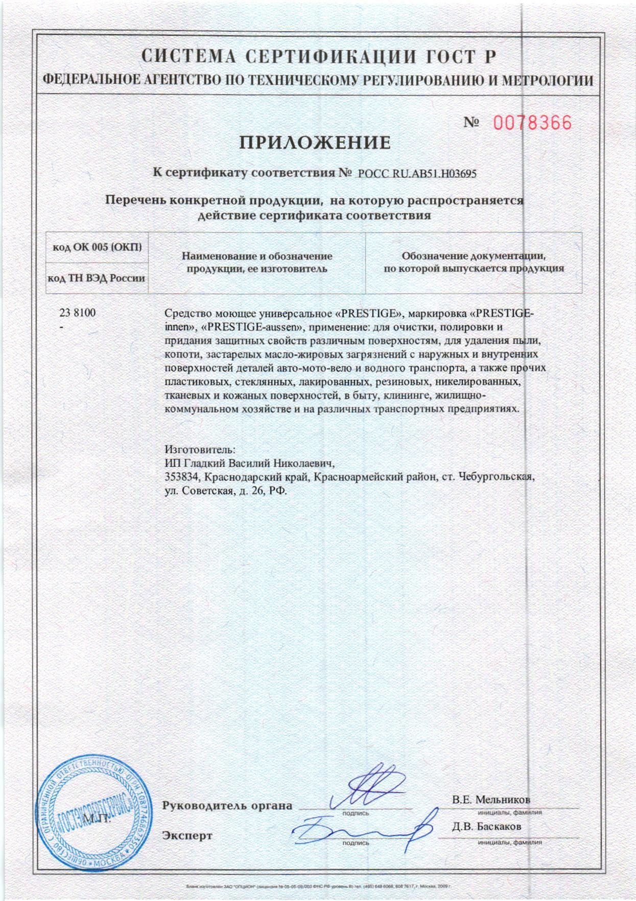 Сертификат сухая мойка
