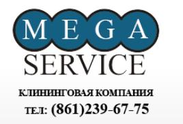 Клининговая компания Мега-Сервис